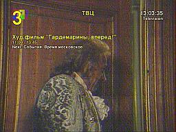 Название программы на экране в tvtime